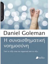 Η Βίβλος της συναισθηματικής νοημοσύνης ττου Daniel Goleman.